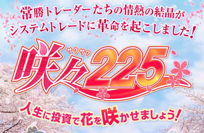 sakusaku225