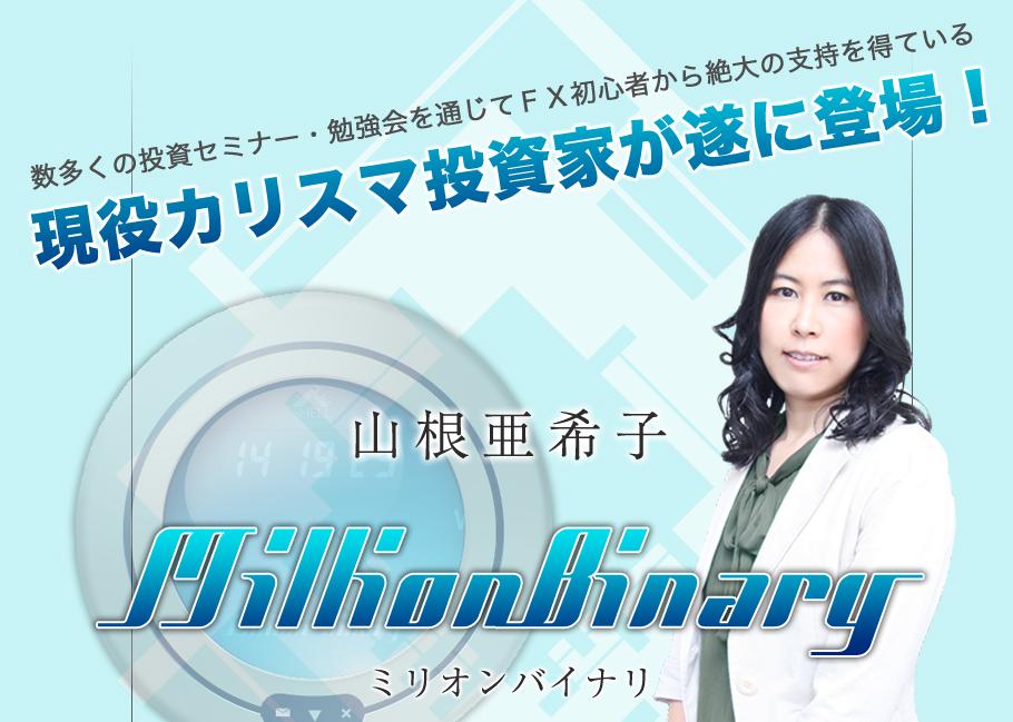 millionbinary