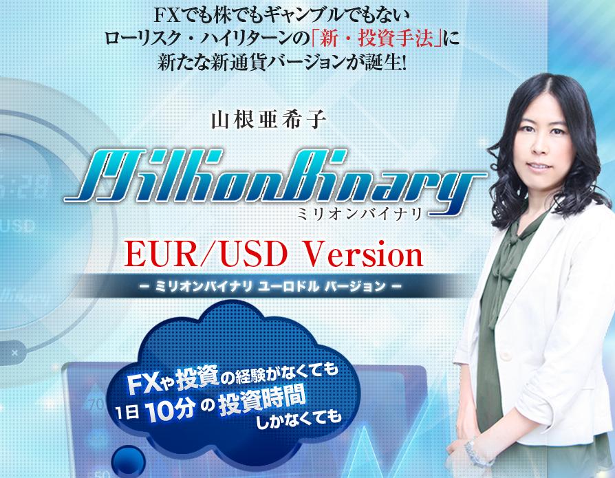 millionbinarye