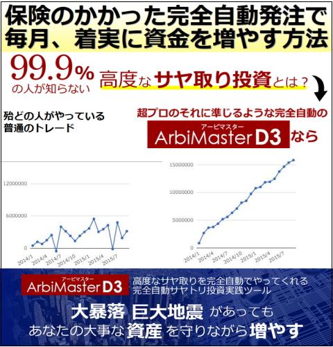 ArbiMasterD3