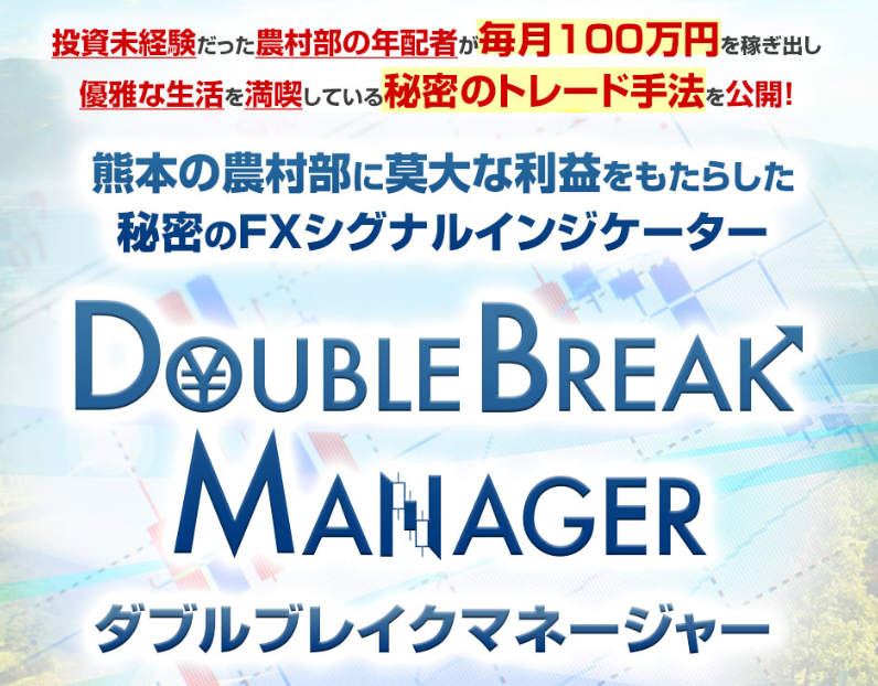 doublebreakmanager1